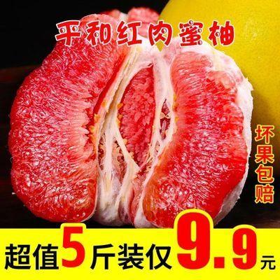 福建平和红心柚子5斤新鲜水果包邮当季整箱红肉蜜柚孕妇应季时令