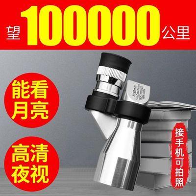 望远镜成人100000米高清微光夜视非红外高倍单筒手机拍照10公里