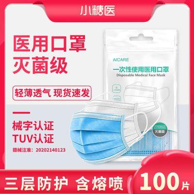 Aicare一次性医护医用口罩三层防护灭菌级熔喷布成人医生学生通用