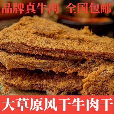 网红零食非常好吃内蒙古草原风干牛肉干手撕风干牛肉干零食
