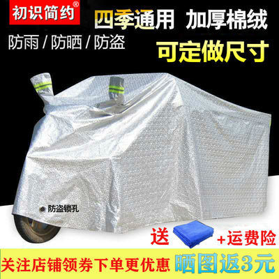 老年代步车车罩电动三轮车防雨罩三轮摩托车披防雨防晒车衣套加厚