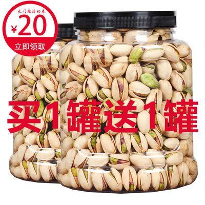 新货大颗粒袋装开心果净重1斤2斤原味盐焗100g250g干果零食批发