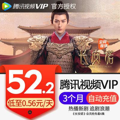 【券后9折】腾讯视频VIP会员3个月好莱坞视屏vip会员三个月季卡