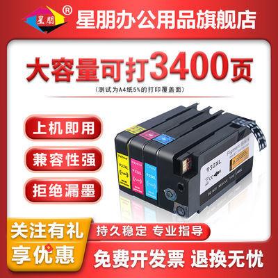 ����HP932XL 933XL���մ�ӡ��ī��7510 7110 7610 7512 7612