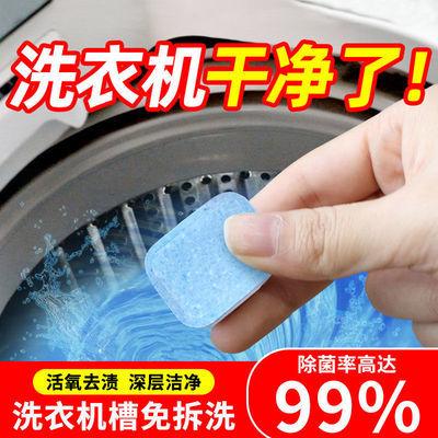 洗衣机槽清洗剂泡腾片家用全自动滚筒式去污渍神器杀菌消毒清洁片