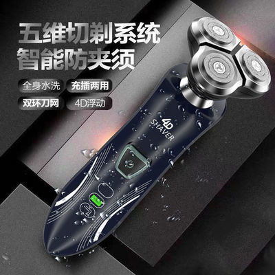 智能德国电动剃须刀充电式全身水洗刮胡刀4D三刀头男士胡须刀正品