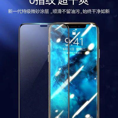 苹果11钢化膜iPhonex全屏xr手机膜11promax/xs/6/7/8plus磨砂膜