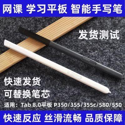 适用三星sm-P355c平板笔P350P550555C手写笔内置触控笔Spen原装