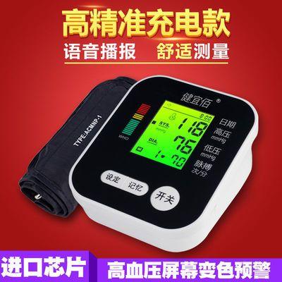 电子血压计家用量血压器测量仪精准仪器测血压仪器测