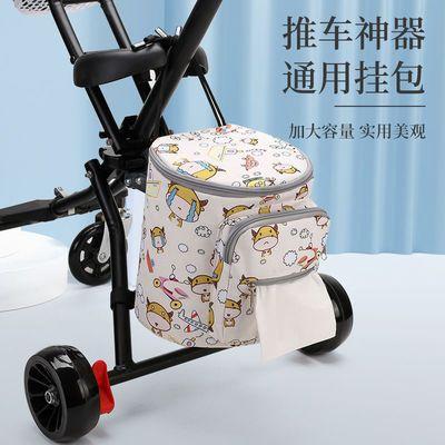 75446/遛娃神器通用挂包溜娃神器储物挂袋多功能大容量童车收纳包置物袋