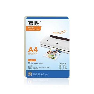 a4塑封膜3寸5寸6寸7寸8寸护卡膜文件相片塑封纸6C/8C/10C过塑膜