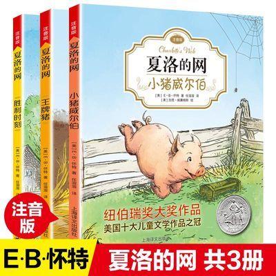 夏洛的网注音版E.B怀特著小猪威尔伯王牌猪胜利时刻小学生必读书
