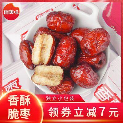 俏美味香酥脆枣独立小包装500g孕妇儿童休闲零食新疆手抓包250g