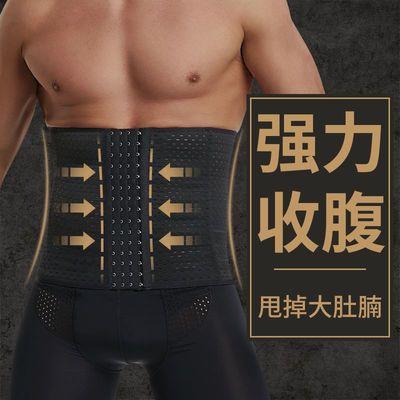 男士专用束腰带减啤酒肚子束腹瘦身神器隐形腰封强力束腰收腹带