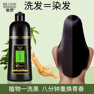 一洗黑洗发水泡泡染发膏永久白发变黑发植物染发剂自己染男女通用