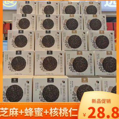 朴食有方蜂蜜黑芝麻饼山核桃仁芝麻235g*2零食点心传统手工酥饼