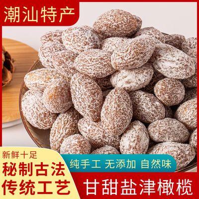 闽南盐津甜橄榄办公室零食果干古法蜜饯手工网红潮汕传统糖霜食品