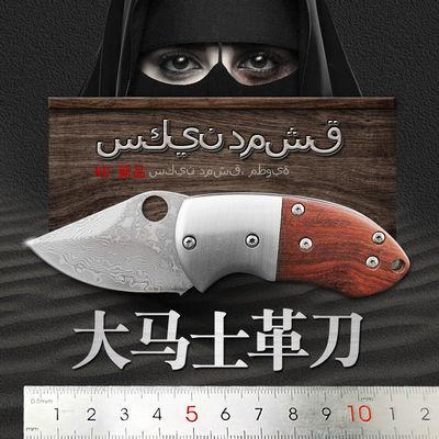 大马士革钢刀野外生存EDC合法防身小刀开刃 户外随身折叠短刀锋利