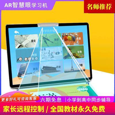 AR智慧眼学习机学生平板电脑幼儿早教机小学到高中同步课本点读机
