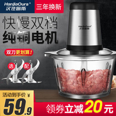 【质保五年】绞肉机家用电动多功能蒜泥搅馅绞馅机碎菜辅食料理机