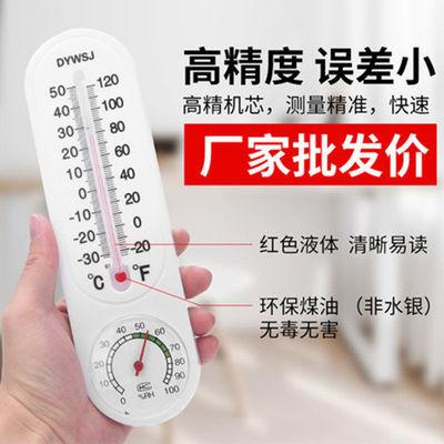 室内外温度湿度计 高精度壁挂式温湿度计蔬菜大棚养殖酒窖测温度