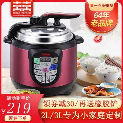 双喜电压力锅家用迷你智能多功能小型2L3L高压锅1-2-3人煲汤饭煲