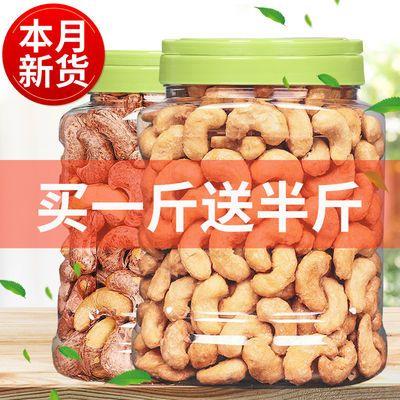 2020年新货越南进口腰果仁炭烧腰果带皮盐焗原味连罐250-1000克
