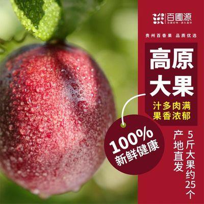 贵州百香果精选大果2斤装10装高品质新鲜水果酸甜多汁现摘现发