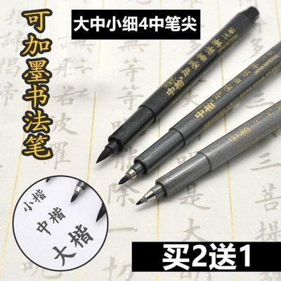 秀丽笔小楷硬笔书法练字中楷仿毛笔软头签名细楷签字笔软线条软笔