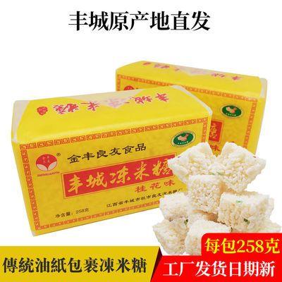 江西特产丰城冻米糖油纸桂花冻米糖米花酥传统手工零食糕点258g