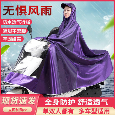 76144/雨衣电动车防暴雨雨披加大加厚成人骑行摩托车雨披单人双人男女士