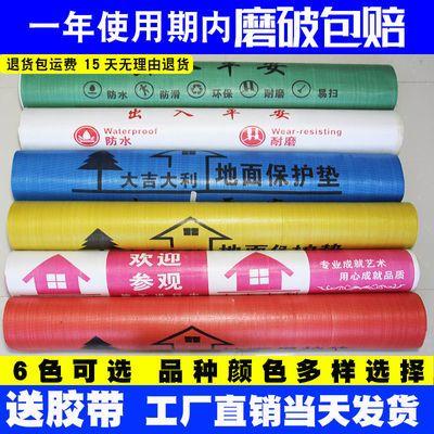 装修地面保护膜地膜加厚耐磨家装瓷砖地砖木地板防护垫家用一次性