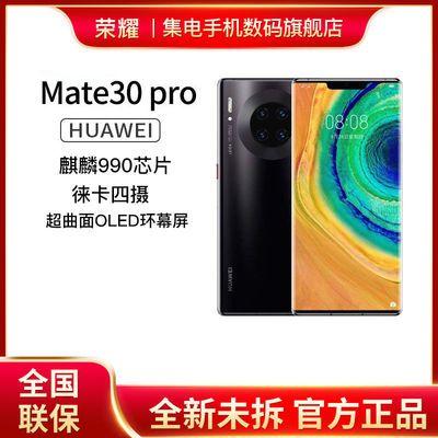 【全国联保/正品联保】华为Mate30 Pro 麒麟990 5G智能手机