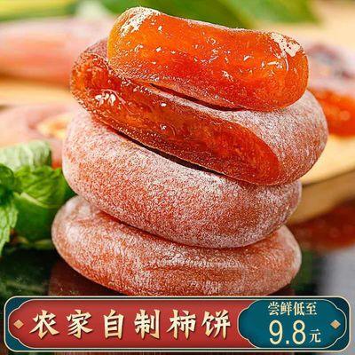 广西桂林恭城新鲜农家手工霜降柿饼2020特级天然吊柿子圆柿子批发