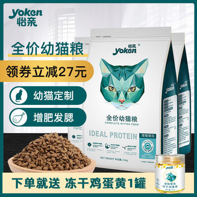 怡亲幼猫粮15斤深海鱼助发育猫粮增肥发腮亮毛易肠道2.5kg*3