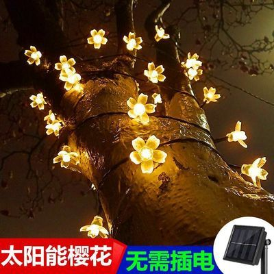 太阳能彩灯户外庭院灯led防水花园阳台布置节日装饰星星灯串闪灯