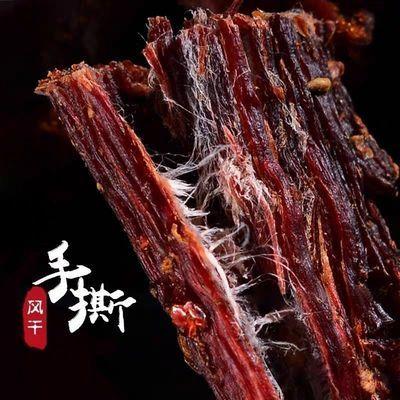 【真牛肉干】风干手撕牛肉干四川九寨沟特产麻辣香辣零食小吃250g