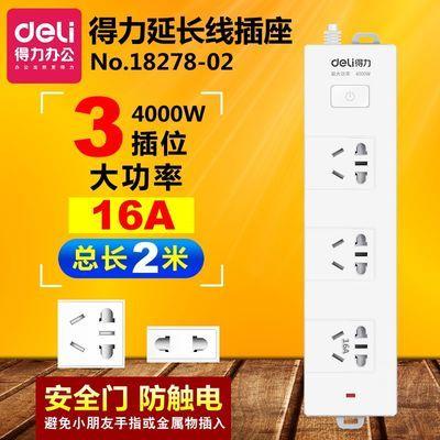 得力大功率16A空调插座热水器电磁炉排插排接线板送10A插头4000W