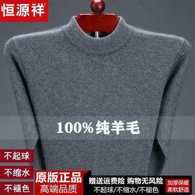 恒源祥正品羊毛衫男中年圆领纯色大码加厚冬季羊毛针织衫打底毛衣