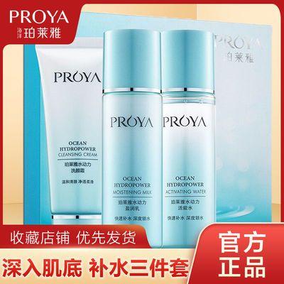 珀莱雅水动力护肤品礼盒补水保湿水乳套装提亮淡斑正品化妆品套装