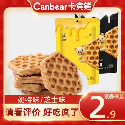 【请看评价 好吃疯了】卡宾熊蜂巢瓦夫饼干网红小零食休闲食品