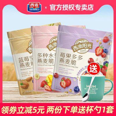 西麦西澳阳光多种水果+蓝莓坚果+莓果多多燕麦脆450g袋干吃燕麦