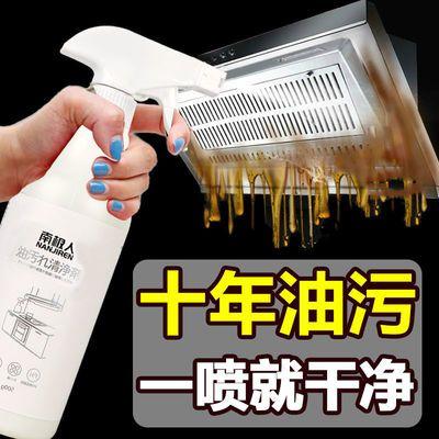 南极人油烟机清洗剂油污净厨房神器泡沫清洁剂强效一喷净重油去污