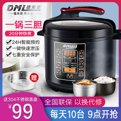 DML德米莱出口德国智能电压力锅多功能家用5L双胆3-6人高压饭煲