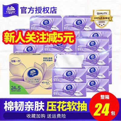 维达立体美棉韧抽纸4D压花面巾纸无香味餐巾纸卫生纸巾整箱批发