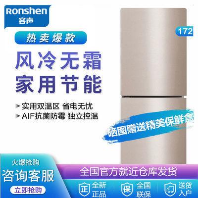 Ronshen/容声172升风冷无霜/直冷微霜冰箱家用两门三门电冰箱