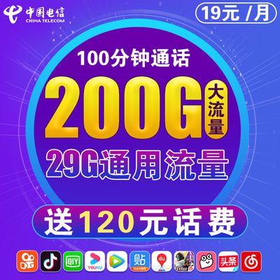 电信卡无限流量手机卡电话卡号码卡大王卡上网卡4g不限速全国通用