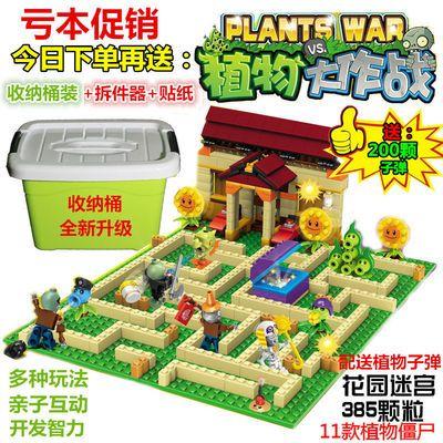 礼物兼容乐高我的世界积木拼装7-10岁男孩房子玩具植物大战僵尸2