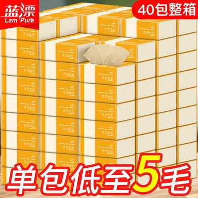 蓝漂40包亲肤柔韧竹浆本色抽纸卫生纸家用餐巾纸整箱装纸抽