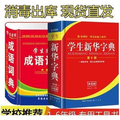 【特价】成语词典新华字典最新版小学生专用工具书籍现代汉语词典